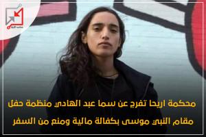 محكمة اريحا تفرج عن سما عبد الهادي منظمة حفل مقام النبي موسى