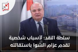 يبدو أن عزام الشوا وجد مشروعا جديدا داخل السلطة