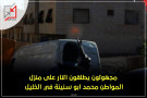 قام مسلحون في وقت سابق باطلاق النار على منزل المواطن محمد ابو سنينة