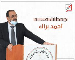 محطات فساد أحمد براك