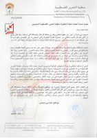 حنان عشراوي تخاطب أعضاء اللجنة المركزية وتبين لهم سبب استقالتها
