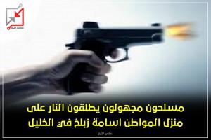 مسلحون مجهولون يطلقون النار على منزل المواطن اسامة زبلخ في الخليل