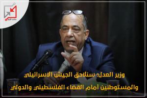 وزير العدل سنلاحق الجيش الاسرائيلي والمستوطنين امام القضاء الفلسطيني والدولي