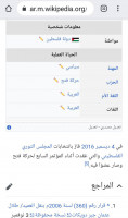 في خانة اللغات طلع بحكيش غير عربي