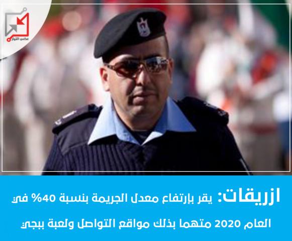 ازريقات: ارتفاع معدل الجريمة بنسبة 40% في العام 2020