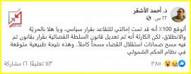الدكتور القاضي أحمد الأشقر يتحدث أن قرار إحالته إلى التقاعد هو قرار سياسي