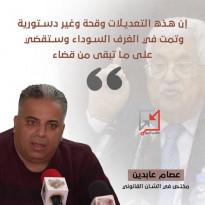 تعليقاً على قيام أبو مازن  بتعديل قانون السلطة القضائية
