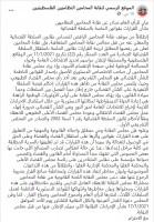 بيان شديد اللهجة صادرعن نقابة المحامين النظاميين بشأن القرارات الأخيرة الصادرة عن الرئيس عباس