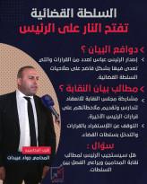 السلطة القضائية تفتح النار على الرئيس عباس !