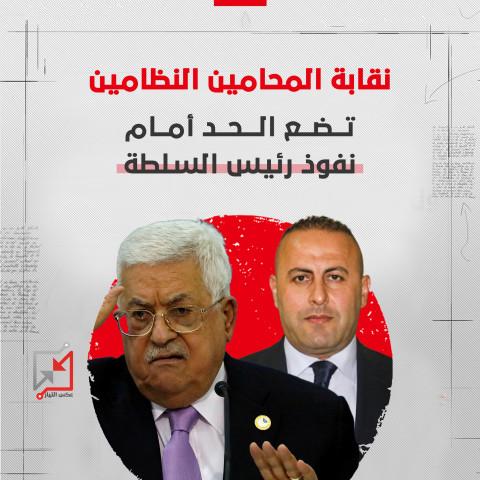 نقابة المحاميين النظاميين تضع الحد امام نفوذ رئيس السلطة