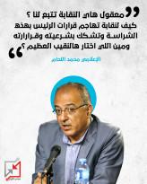 بيان من نقابة المحاميين النظاميين شديد اللهجة تجاه محمود عباس