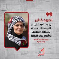 تعليق عضو المجلس الثوري وفاء زكارنة على بيان نقابة المحاميين النظاميين