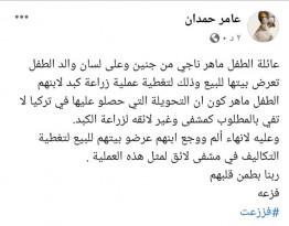 شو بيفرق الطفل ماهر ناجي عن المحافظ عبدالله أبو كميل