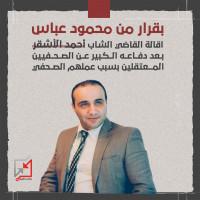 القاضي أحمد الأشقر يقع تحت مقصلة التقاعد القسري