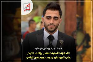الأجهزة الأمنية تفشل بإلقاء القبض على المواطن محمد حميد في نابلس.