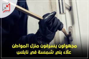 مجهولون يسطون على منزل المواطن علاء بني شمسة في بلدة بيتا شرق نابلس