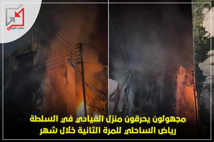 مجهولون يشعلون النار في منزل القيادي بالسلطة رياض الساحلي