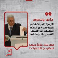ما الذي يحضر له عباس
