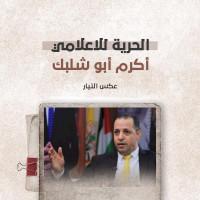 الحرية للإعلامي أكرم أبو شلبك