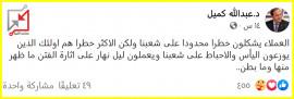 عبدالله كميل يحاول من خلال منشوره هذا تبرأت التنسيق الأمني والتقليل من خطره