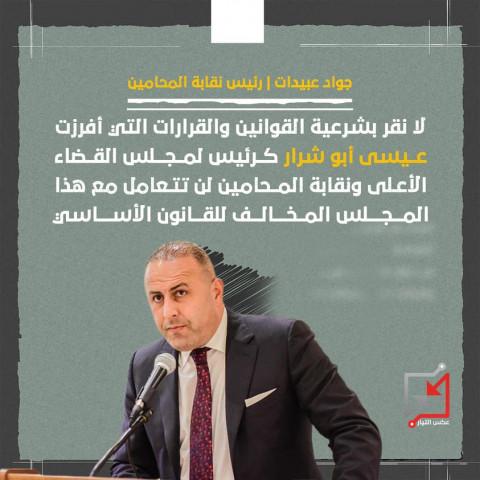 نقابة المحاميين ترفض الإستجابة لقرارات عباس عباس الأخيرة ..