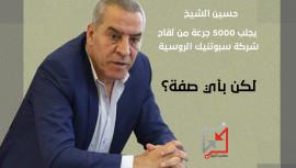 حسين الشيخ يجلب 5000 لقاح من شركة سبوتنيك الروسية