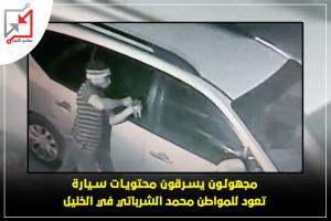 مجهولون يسرقون محتويات سيارة تعود للمواطن محمد الشرباتي.