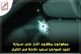 مجهولون يطلقون النار على سيارة تعود للمواطن سعيد حلاحلة في الخليل.