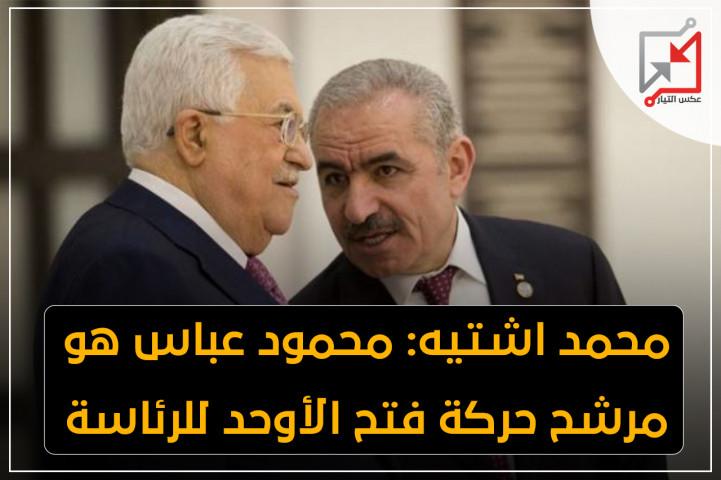 اشتيه عباس هو مرشح فتح الاوحد للرئاسة
