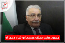 أبو مازن داعما للفاسد عيسى أبو شرار حتى أخر نفس من أجل تدمير القضاء