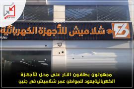 مجهولون يطلقون النار على محل للاجهزة الكهربائية يعود للمواطن عمر شلاميش في جنين.
