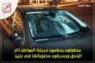 مجهولون يحطمون سيارة المواطن ثائر البندق ويسرقون محتوياتها في جنين.