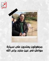مجهولون يعتدون على مواطن في عين منجد برام الله