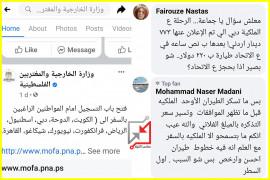 وزارة الخارجية تحتكر مع شركة طيران الملكية الأردنية خطوط السفر للفلسطينن الخارجين للسفر عبر الأردن