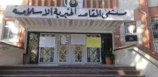 العاملين في مستشفى المقاصد بالقدس يعلنون إضرابهم عن العمل