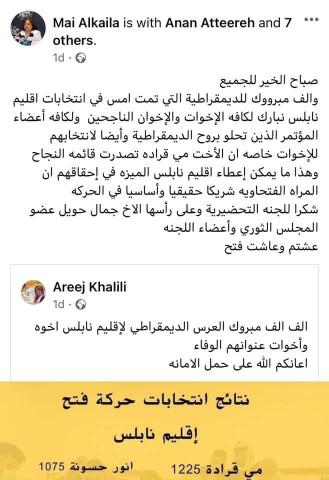 وزيرة الصحة مي كيلة ترفض اعطاء تصريح لإجراء انتخابات اطباء الاسنان الفلسطينية