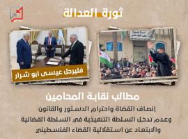 مطالب نقابة المحاميين انصاف القضاء واحترام الدستور