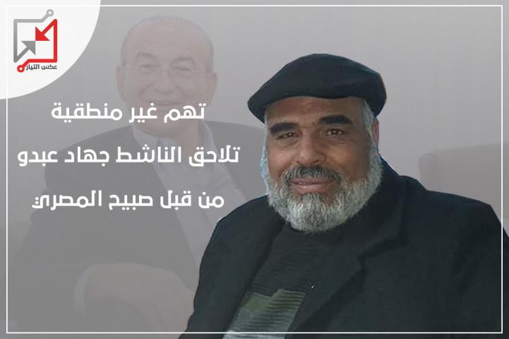 تهم غير منطقية تلاحق الناشط جهاد عبدو من قبل صبيح المصري