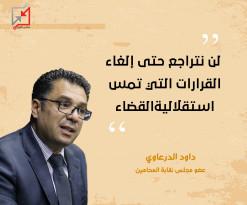 لن نتراجع حتى الغاء القرارات التي تمس استقلالية القضاء