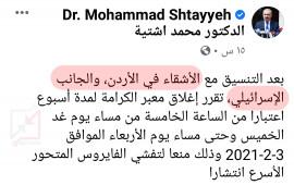 الأردن وافهمناها يا حضرة رئيس الوزراء ، لكن #الإحتلال كيف ممكن يكون شقيق يا محمد اشتية ؟!