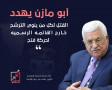 القتل لكل من ينوي الترشح خارج القائمة الرسمية لحركة فتح