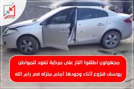 مجهولون أطلقوا النار على مركبة تعود للمواطن يوسف قنزوع