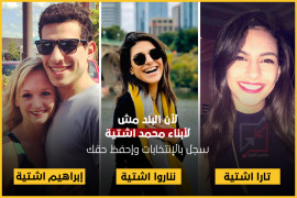لان البلد مش لابناء محمد اشتيه سجل بالانتخابات