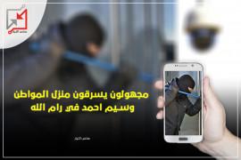 مجهولون يسرقون مبلغ من المال ومصاغ ذهبي من منزل المواطن وسيم أحمد