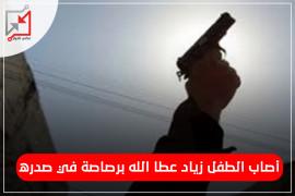 اطلاق نار في مخيم بلاطة اصاب الطفل زياد عطاالله برصاصة في صدره