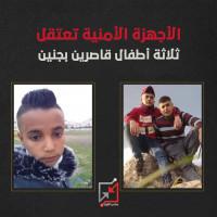 الأجهزة الأمنية تعتقل ثلاثة أطفال قاصرين