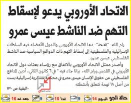 وسلطة محمود عباس التي تتغنى بالمقاومة السلمية لم تطلق حتى مناشدة