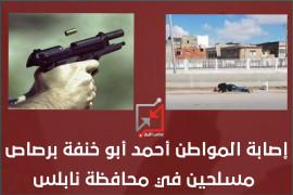 إصابة المواطن احمد أبو خنفة برصاص مسلحين في محافظة نابلس