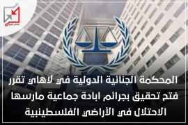 المحكمة الجنائية الدولية تقرر فتح تحقيقث بجرائم حرب مارسها الاحتلال