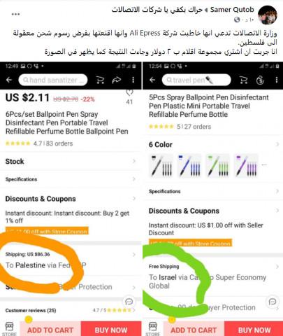 اتفاق لنهب المواطنين من قبل وزارة الاتصالات حتى على مواقع التسوق الالكتروني